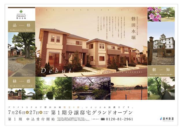 遠鉄B3ブライト磐田_035_8出