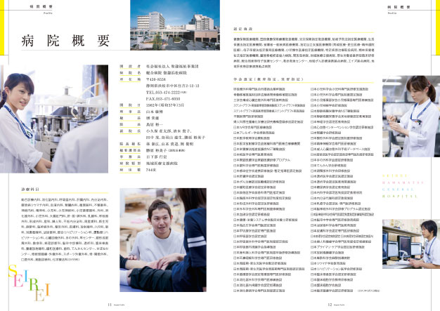 聖隷浜松総合パンフ2012-7