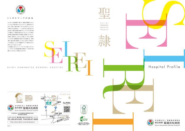 聖隷浜松総合パンフ2012-1
