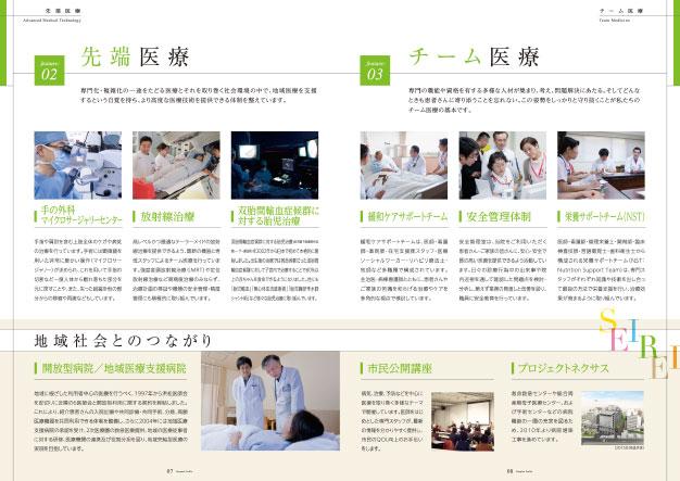 聖隷浜松総合パンフ2012-5