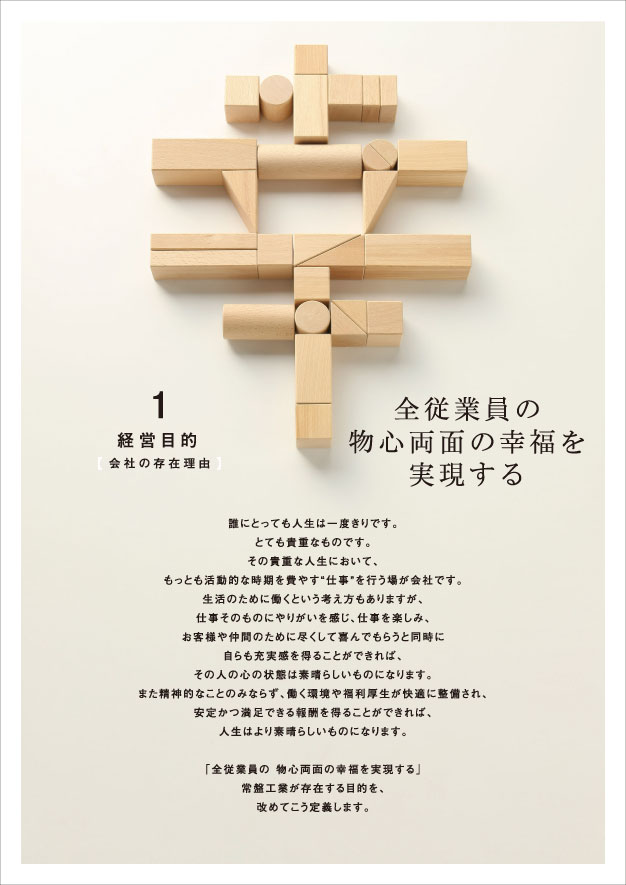 常盤工業理念-3