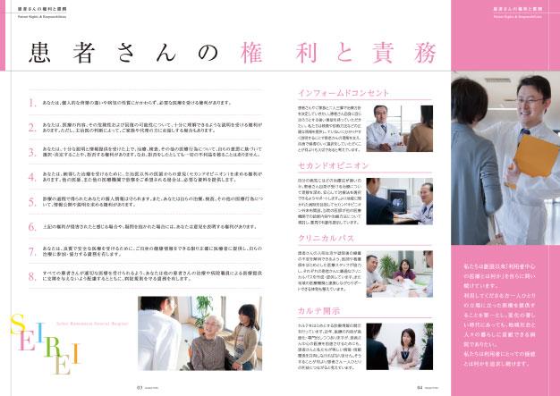 聖隷浜松総合パンフ2012-3