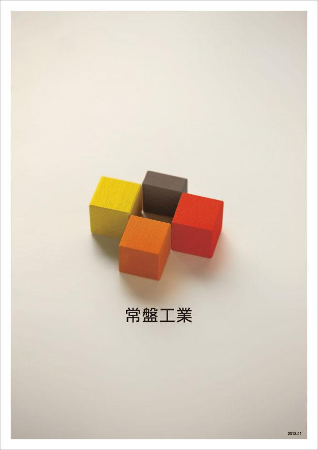 常盤工業理念-8