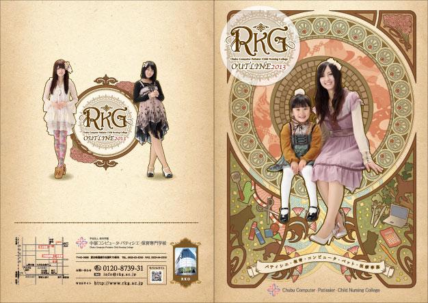 RKG_24年度パンフレット_SU