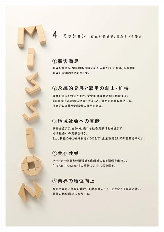 常盤工業理念-6