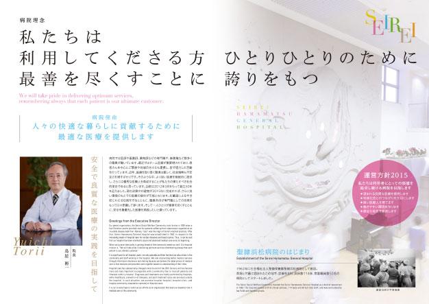 聖隷浜松総合パンフ2012-2