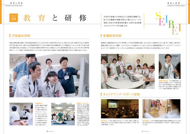 聖隷浜松総合パンフ2012-6