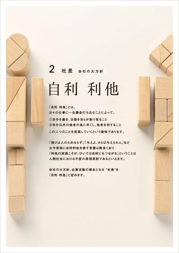 常盤工業理念-4