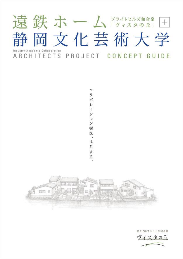 ヴィスタ+文芸大パンフH1