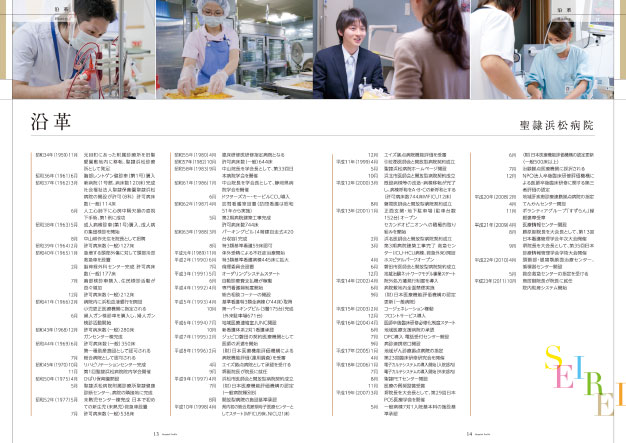 聖隷浜松総合パンフ2012-8
