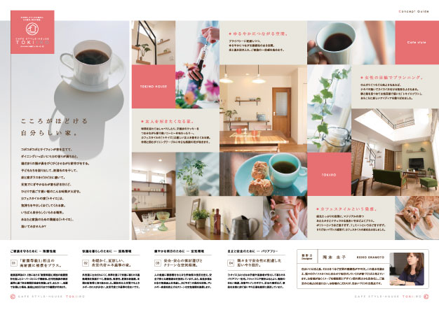 conceptguide_naka