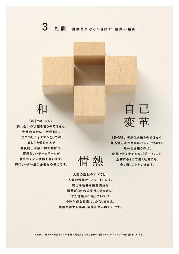 常盤工業理念-5