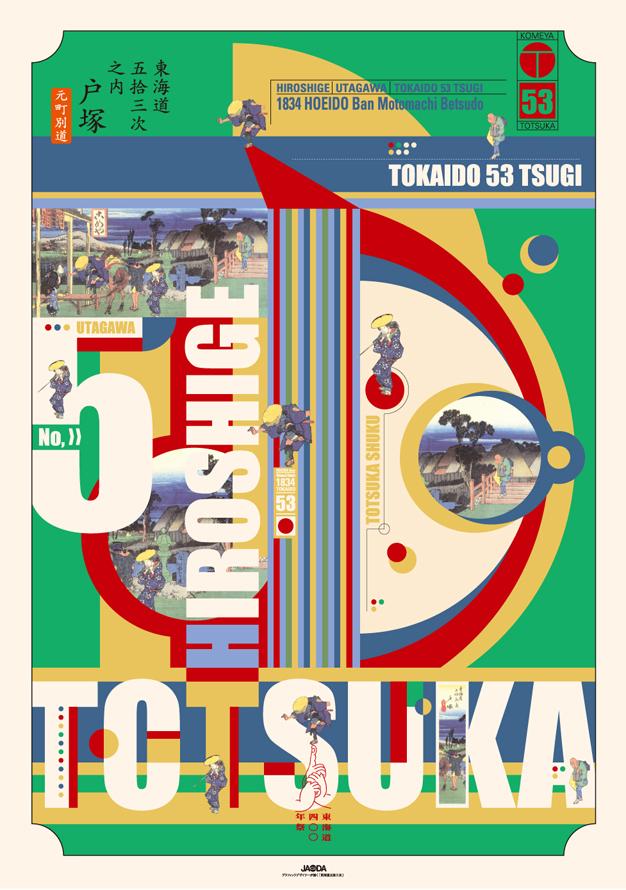 東海道02