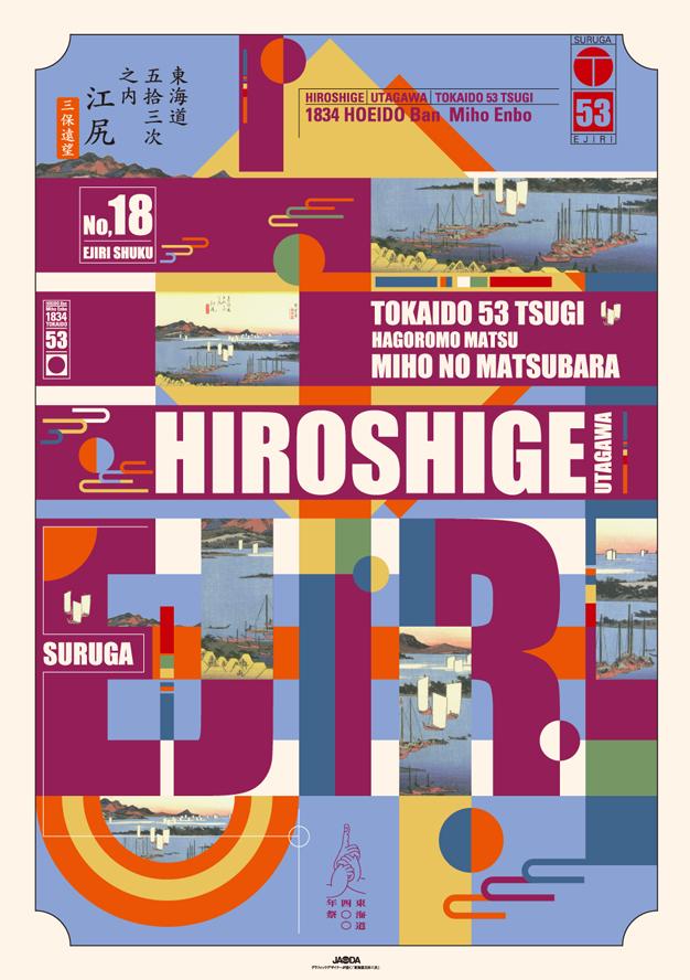 東海道01