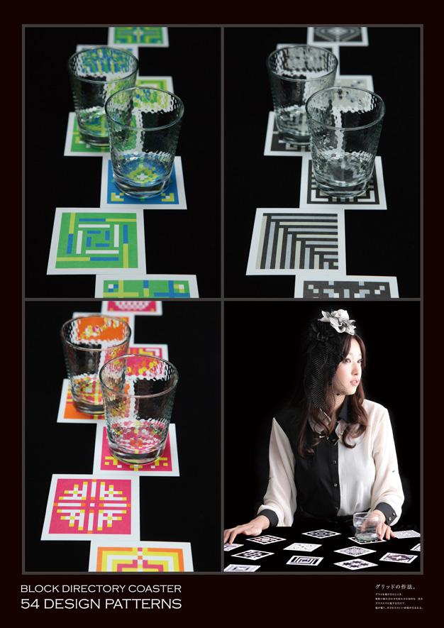 コースターポスター4_w