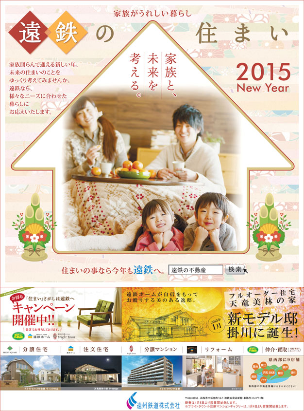 2015遠鉄新春15段