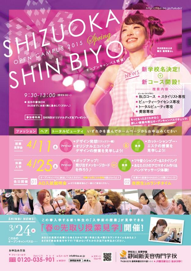 0310someha_gekkan_a4-02