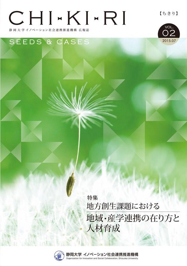 2015静大ちきりh1-1
