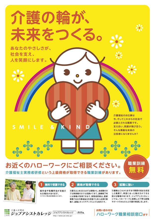 JAC2015_A3ポスター