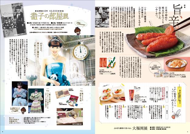 petitmagazine6_p0506