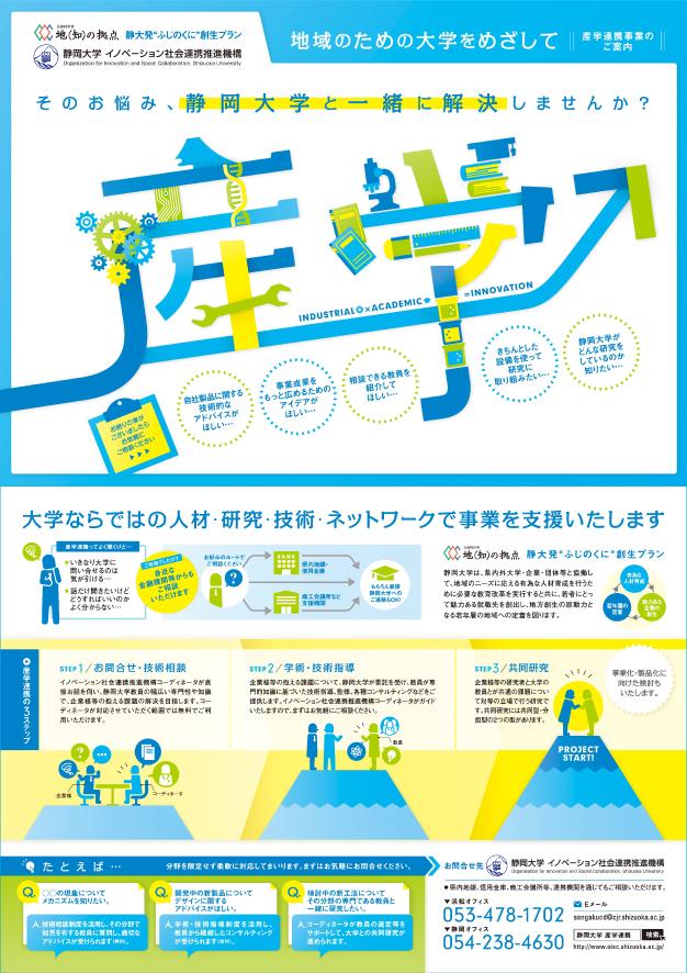 shizudaiCOC_poster