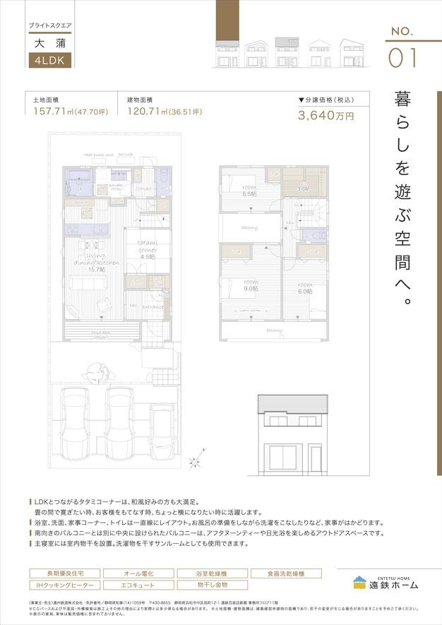 A-ブライトスクエア大蒲_図面集(0719-01