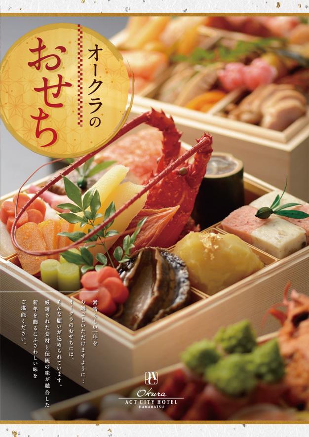 okura_osechi2017_omote_ol