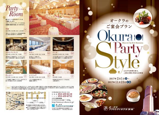 okura_party2017omote