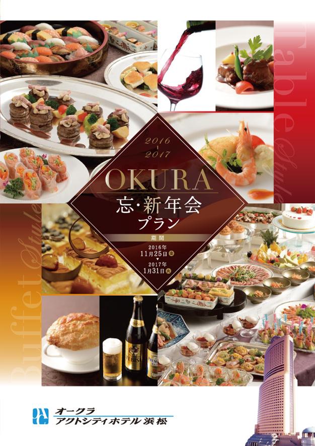 okura_party2017omote_ol