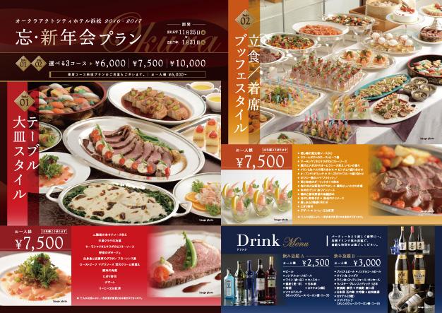 okura_party2017naka_ol