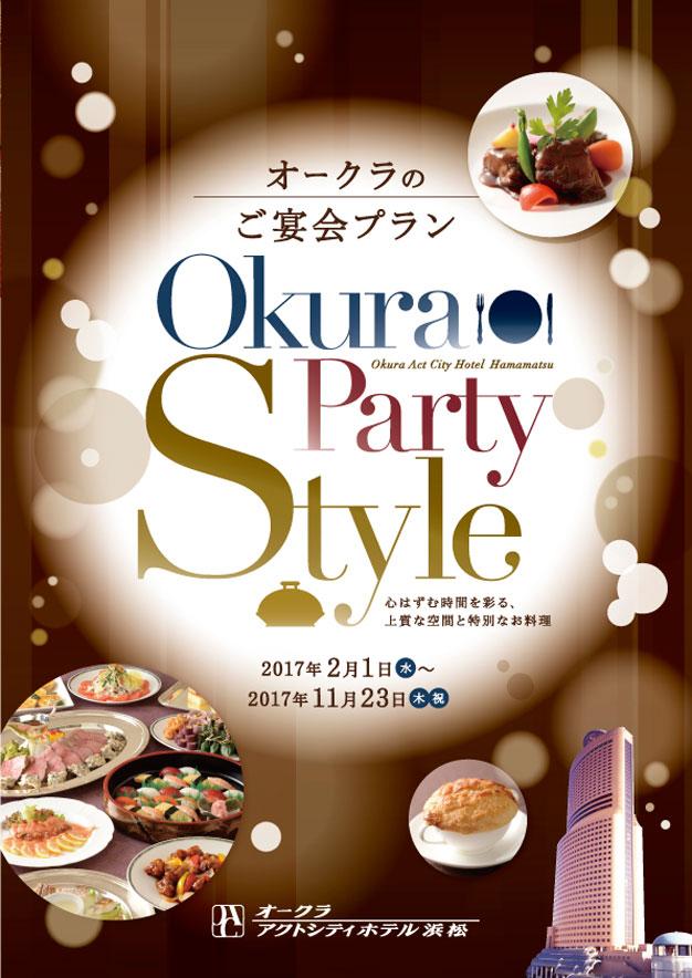 okura_partyh1omote