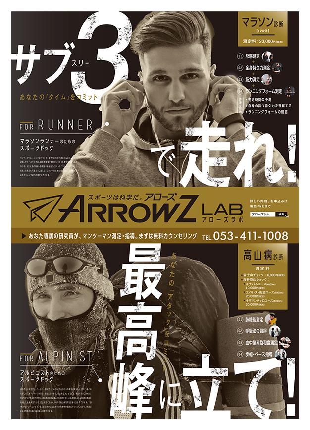 arrowz_lab_omote_ol