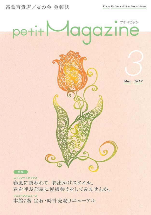 petitmagazine3_H1H4